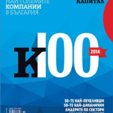 KALINEL is the biggest textile company with bulgarian investments